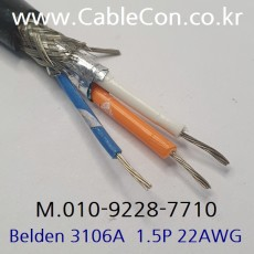 BELDEN 3106A 3미터 벨덴 통신용(RS-485 옥외용)
